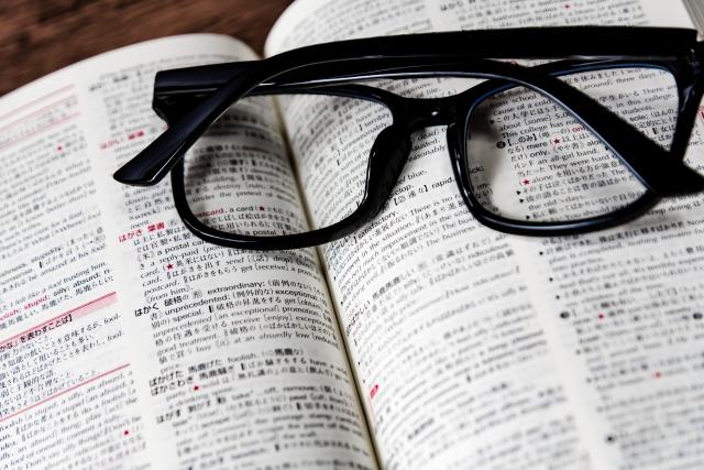 流れ本は辞書代わりに