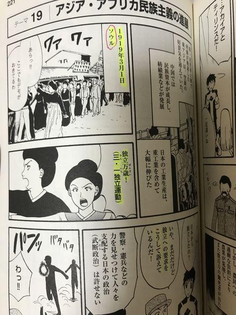 三・一独立運動(大学受験らくらくブック世界史近現代編より転載)