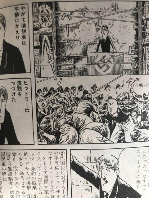 大広間の戦い。劇画「ヒットラー」(ちくま文庫)から転載