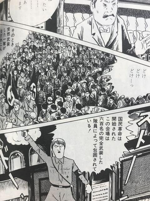 劇画「ヒットラー」(ちくま文庫)から転載