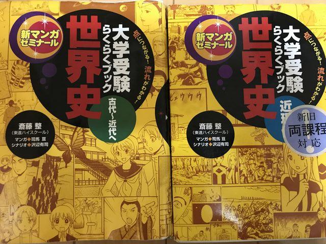 大学受験らくらくブック 世界史(改正前の表紙)
