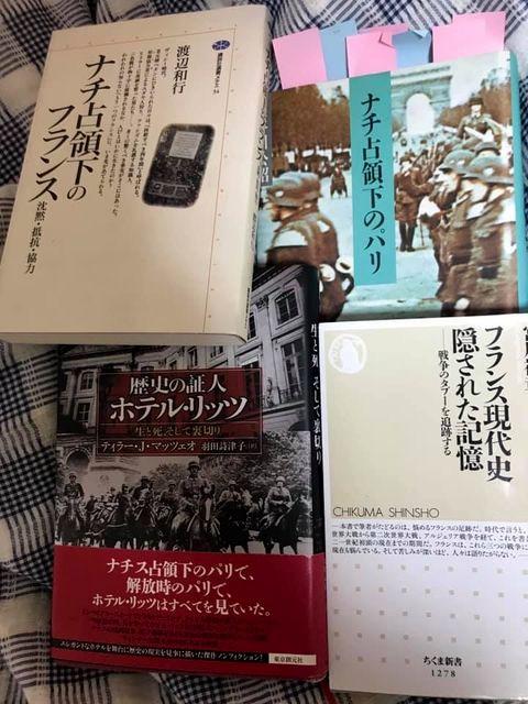 第二次世界大戦中のフランス取材前に読んだ本
