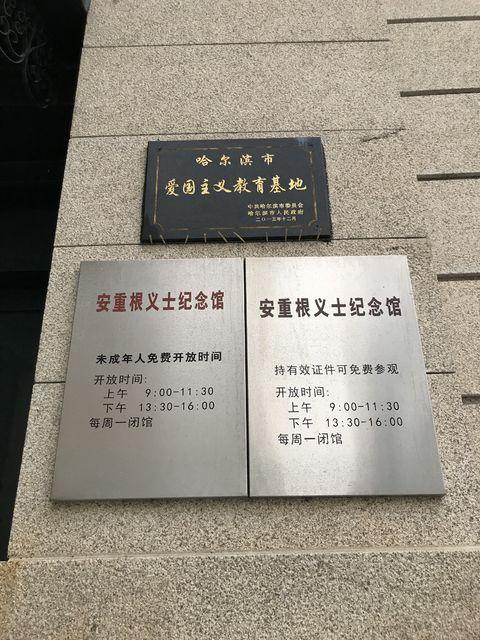 ハルビン駅は安重根が伊藤博文を暗殺した場所