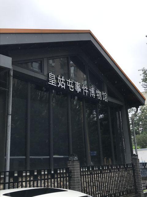 皇姑屯事件博物館