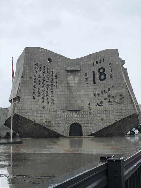 九・一八歴史博物館の旧館のモニュメント