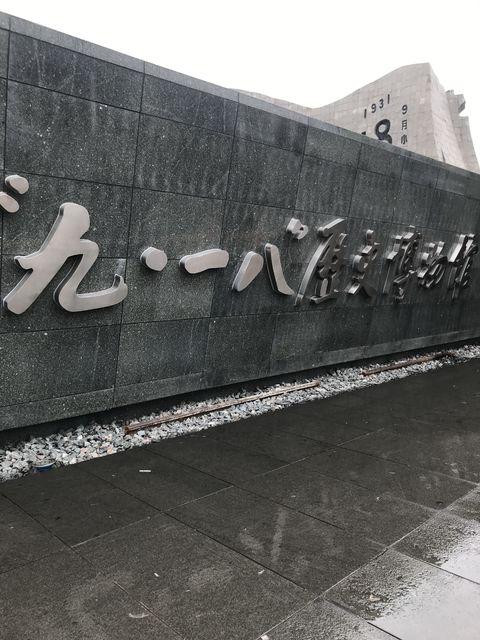 九・一八歴史博物館の正面
