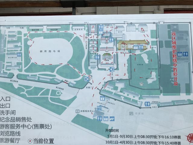 偽満皇宮博物館の地図