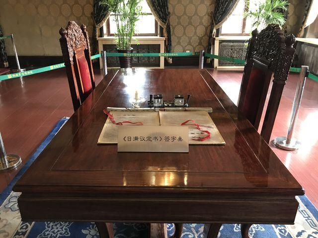 溥日満議定書が調印された机