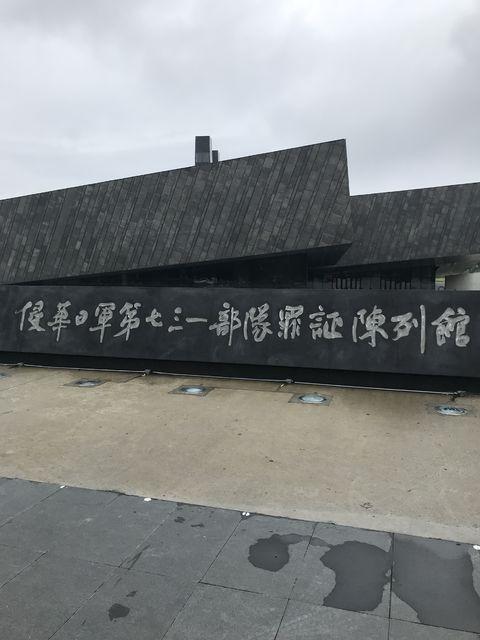 侵華日軍第七三一部隊遺祉の入口