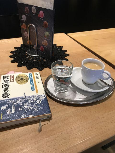 著者はコーヒーを注文