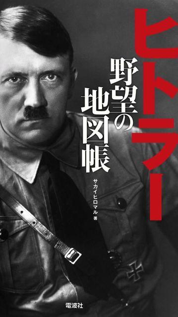 筆者のデビュー作「ヒトラー 野望の地図帳」